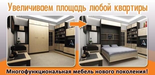Увеличим площадь Вашей малогабаритной  квартиры и маленькой комнаты фото и цены изящно